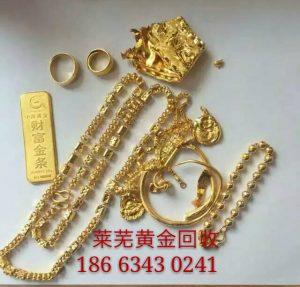 莱芜回收信誉楼黄金、大鑫黄金等各类首饰。